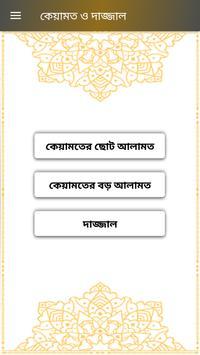 কেয়ামত ও দাজ্জাল poster