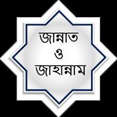 জান্নাত ও জাহান্নাম icon
