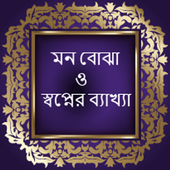 মন বোঝা ও স্বপ্নের ব্যাখ্যা icon