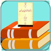 کتاب ایران پیش از تاریخ icon