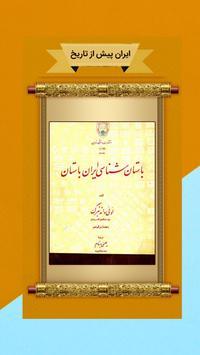 کتاب ایران پیش از تاریخ poster