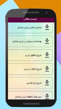 کتاب ایران پیش از تاریخ screenshot 2