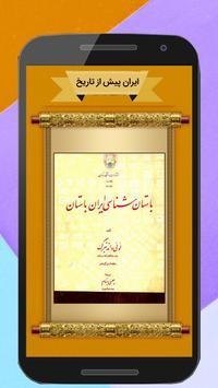 کتاب ایران پیش از تاریخ screenshot 3