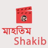 Mahtim Shakib - মাহতিম সাকিব icon