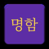 명함 OCR icon