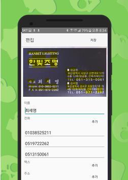 명함 OCR screenshot 1
