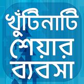 শেয়ার মার্কেটে খুঁটিনাটি - BD Share Market icon