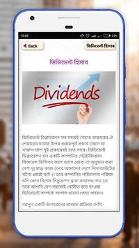 শেয়ার মার্কেটে খুঁটিনাটি - BD Share Market screenshot 3