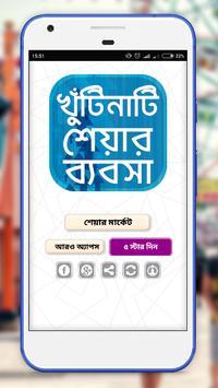 শেয়ার মার্কেটে খুঁটিনাটি - BD Share Market poster