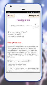 শেয়ার মার্কেটে খুঁটিনাটি - BD Share Market screenshot 14
