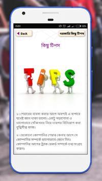 শেয়ার মার্কেটে খুঁটিনাটি - BD Share Market screenshot 16