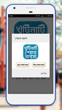 শেয়ার মার্কেটে খুঁটিনাটি - BD Share Market screenshot 17