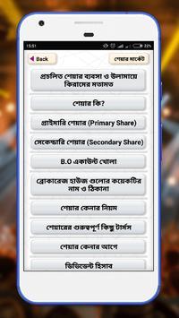 শেয়ার মার্কেটে খুঁটিনাটি - BD Share Market screenshot 1