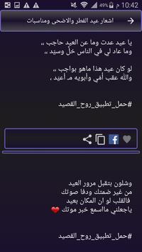 روح القصيد screenshot 1