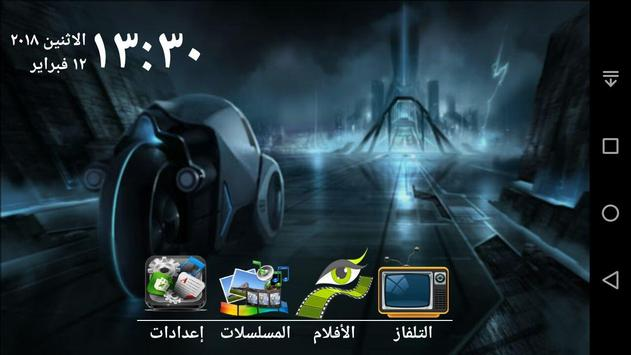 MAJESTICTV screenshot 1