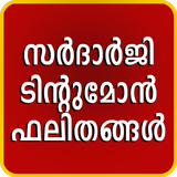 Malayalam Jokes