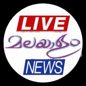 MANORAMA,MEDIA1,NEWS18,MATHRUBHUMI,ASIANET,KAIRALI icon