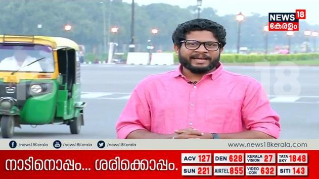 MANORAMA,MEDIA1,NEWS18,MATHRUBHUMI,ASIANET,KAIRALI screenshot 2