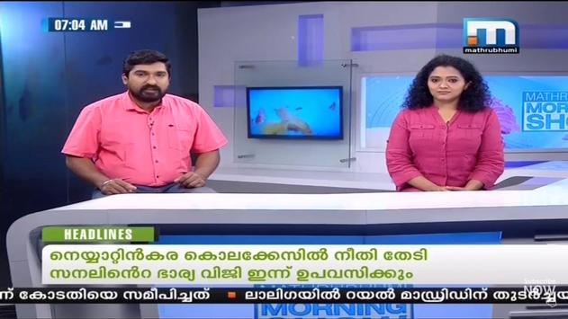 MANORAMA,MEDIA1,NEWS18,MATHRUBHUMI,ASIANET,KAIRALI screenshot 3