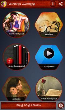 Malayalam Kamasuthra poster