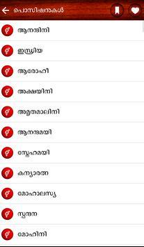 Malayalam Kamasuthra screenshot 1