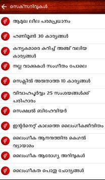 Malayalam Kamasuthra screenshot 2