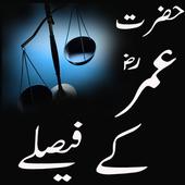 Hazrat Umar Kay Faislay icon