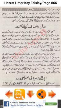 Hazrat Umar Kay Faislay screenshot 4