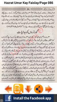 Hazrat Umar Kay Faislay screenshot 6