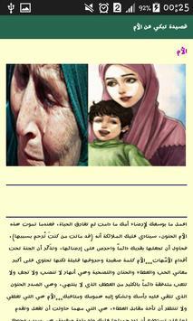 قصيدة عن الام أبكت من لم يبكي screenshot 2