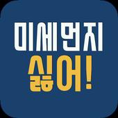 미세먼지어플 - 우리동네 미세먼지측정기 icon