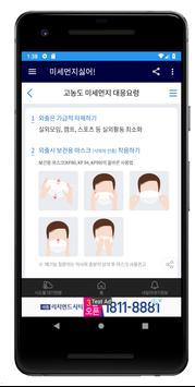 미세먼지어플 - 우리동네 미세먼지측정기 screenshot 3