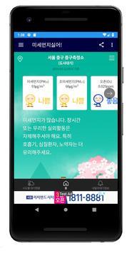 미세먼지어플 - 우리동네 미세먼지측정기 poster