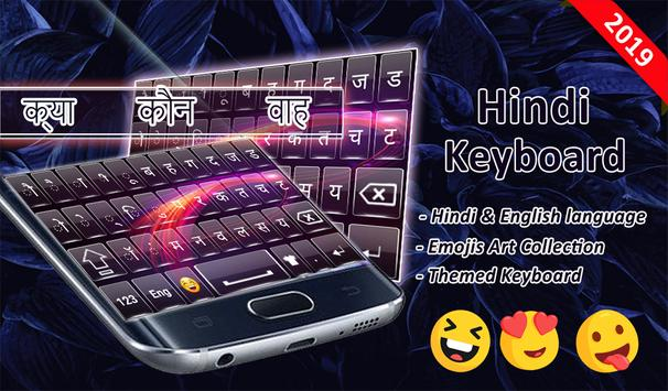 Hindi keyboard screenshot 4