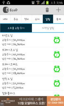 EcoD(차계부) screenshot 5