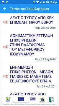 Επιμελητήριο Έβρου screenshot 4