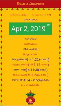 Telugu Calendar 2020-2050 : Mana Telugu Panchangam screenshot 1