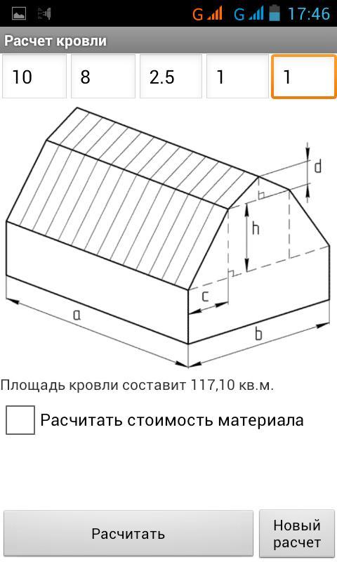 как узнать квадратуру крыши