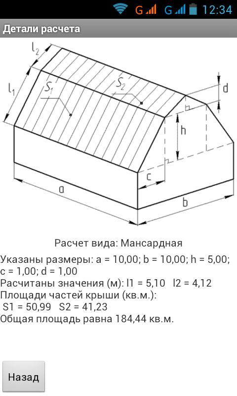 как посчитать квадраты крыши