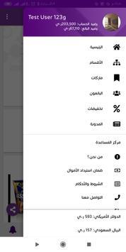 Mandeb (Beta) screenshot 3