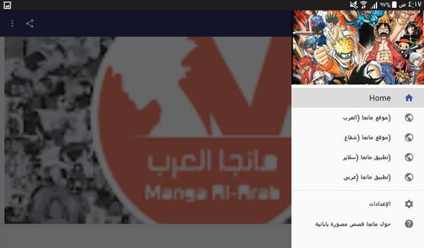 مانجا قصص مصورة يابانية مترجمة screenshot 2