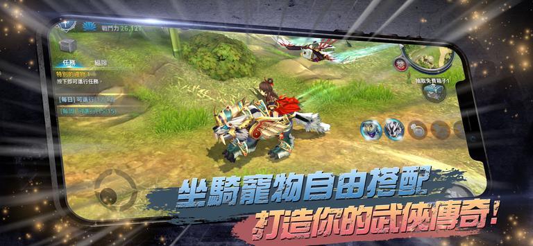 新熱血江湖M screenshot 1