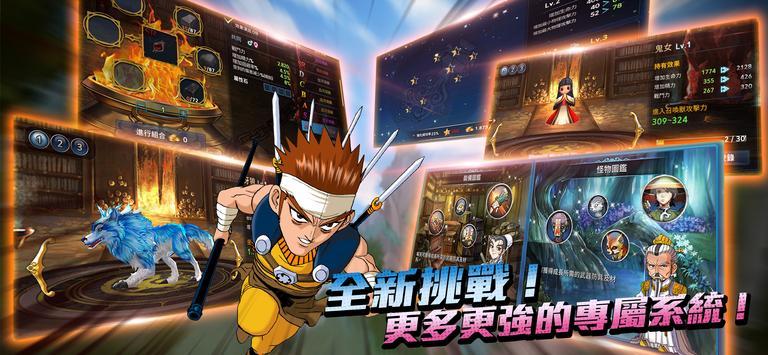 新熱血江湖M screenshot 5