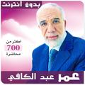 Omar Abdelkafi Offline