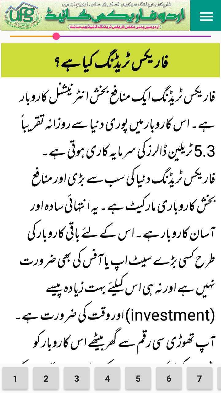 forex trading guide in urdu