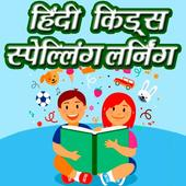 Hindi to English Spelling Learning icon