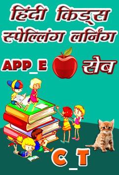 Hindi to English Spelling Learning poster