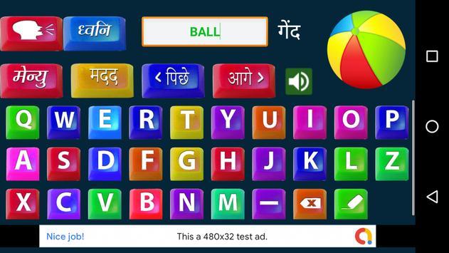 Hindi to English Spelling Learning screenshot 2