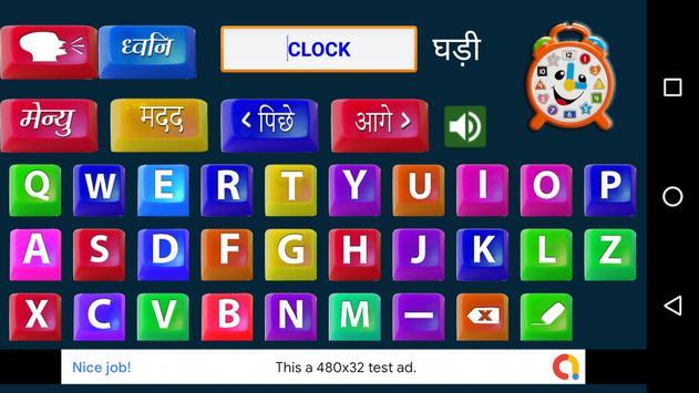 Hindi to English Spelling Learning screenshot 3