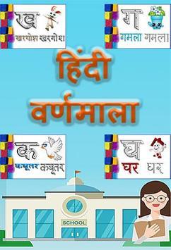 Hindi Varnamala poster